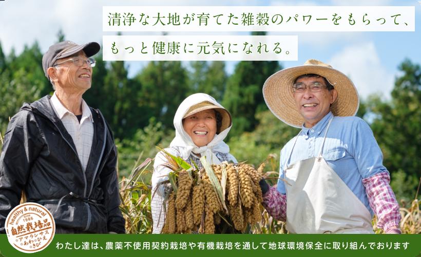 清浄な大地が育てた雑穀のパワーをもらって、もっと健康に元気になれる。