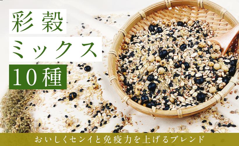 彩穀ミックス10種